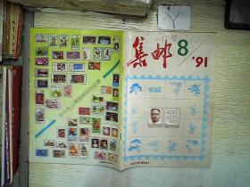 集邮 1991 8