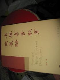 省域高等教育发展论   丁晓昌先生签赠本