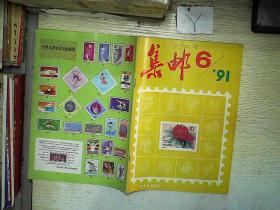 集邮 1991 6