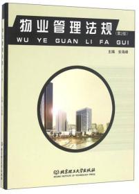 物业管理法规-(第2版)