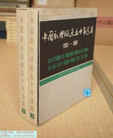 【中国新兴版画五十年选集(1931-1981 )】精装1函全2册带护封  上海人美1981年1版1印