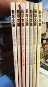 新华文摘2002年1,3,4,7,8,11,12共7册合售
