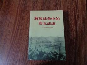 解放战争中的西北战场~原国民党将领的回忆