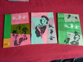故事会1988年第5.6.7期(总第122.123.124期)3册合售
