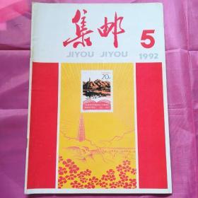 集邮1992.5