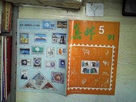 集邮 1991 5