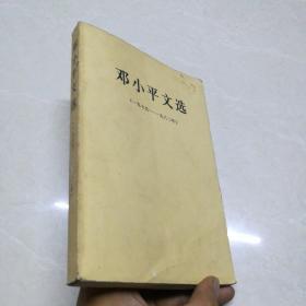 邓小平文选(1975——1982)1版1印