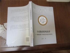 中国社会科学博士论文文库·不对称的特殊伙伴:联盟视野下的战后英美关系研究