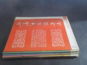 上海中医药杂志 1983年第1.3.4.5.6.8.9.10期共 8本