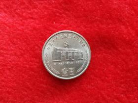 1991年中国共产党成立七十周年纪念币 ,稀少(保真)