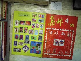 集邮 1991 4 。、