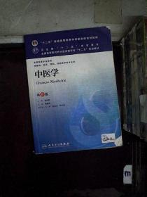 中医学(第8版) ........