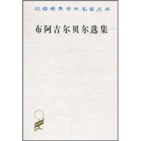 布阿吉尔贝尔选集 汉译世界学术名著丛书