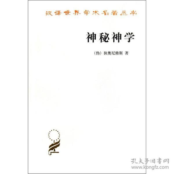 新书--汉译世界学术名著丛书:神秘神学