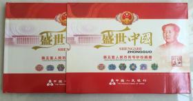 第五套人民币同号钞珍藏册,包真品、