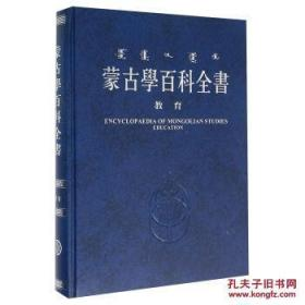 蒙古学百科全书:教育(16开精装 全一册)