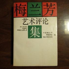 梅兰芳艺术评论集(著名戏剧理论研究专家颜长珂藏书,钤印)