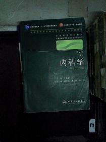 内科学 下册 第二版