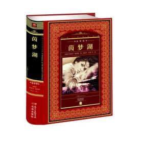 茵梦湖 世界文学名著典藏 全译本