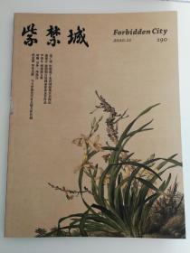 紫禁城 2010.11(样书)
