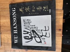 1983:《吴寒松书法 天乐斋  吴寒松签名, 吴寒松书法展纪念封签名送路明先生》