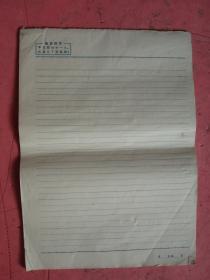文革信纸一刀(22张左右)【有毛主席语录】