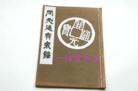 《开元通宝泉谱》   白纸线装1册全  1974年  日本青宝楼藏版  日文解说可读
