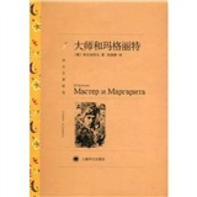 译文名著精选:大师和玛格丽特
