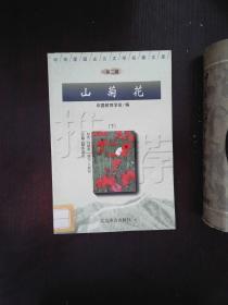 山菊花(下)