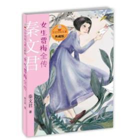 贾里贾梅大系典藏版  女生贾梅全传