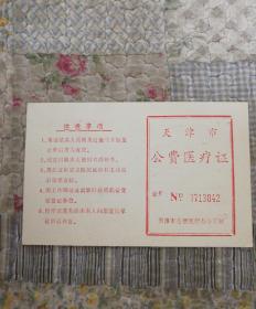 怀旧老天津市公费医疗证一张(天津理工学院)带照片和公章