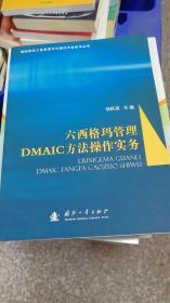 特价现货!六西格玛管理DMAIC方法操作实务9787118074468