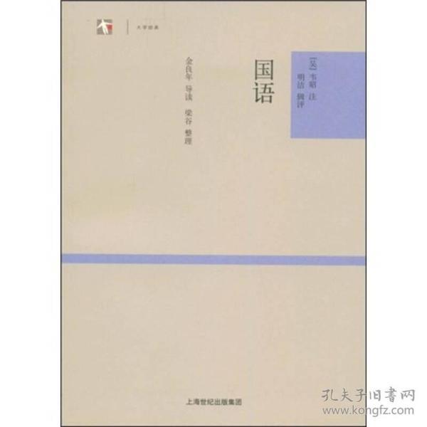 大学经典:国语