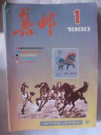 集邮(1990年1-12期 全年)