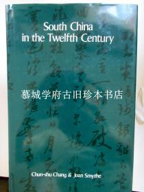 【签增本】张春树英译陆游《入蜀记》CHUN-SHU CHANG & JOAN SMYTHE: SOUTH CHINA IN THE TWELFTH CENTURY - A TRANSLATION OF LU YUS TRAVEL DIARIES JULY 3 - DECEMBER 6, 1170