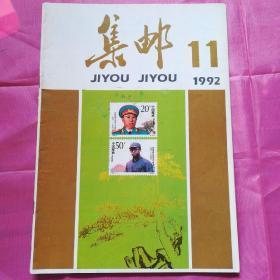 集邮1992.11