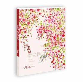老树画画·四季系列:春 醉花阴