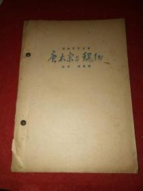 戏曲教育家、上海戏校周玑璋校长1981年油印京剧剧本:《唐太宗与魏征》