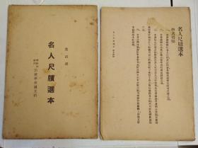 名人尺牍选本 第三,四册