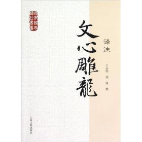 文心雕龙译注 国学经典译注丛书