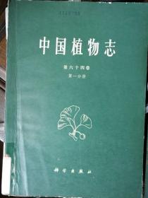 中国植物志第六十四卷第一分册