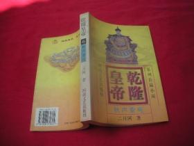 乾隆皇帝 (6)秋声紫苑
