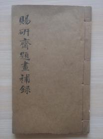 《赐砚斋题画补录》(清光绪十二年刻本.不分卷一册全)
