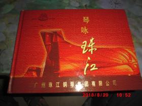 邮册:广州珠江钢琴集团(1956-2006) 纪念邮册
