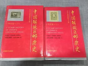 中国解放区邮票史(华东卷两册全)