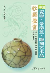 中国瓷器.景泰蓝.雕刻艺术品收藏鉴赏