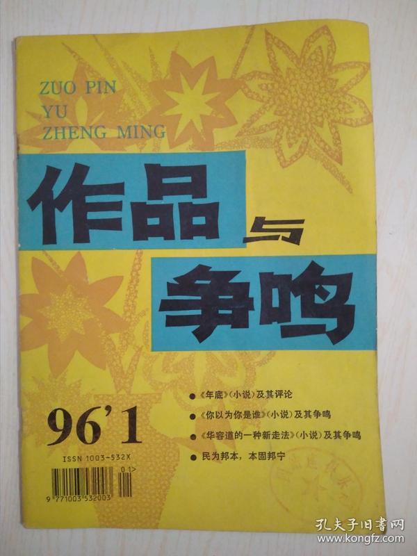作品与争鸣1996-1