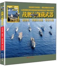 战舰与舰载武器航空母舰·舰载机·两栖攻击舰·防空火炮