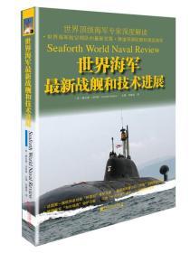 世界海军最新战舰和技术进展