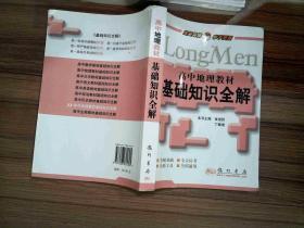 高中地理教材:基础知识全解(2012年)